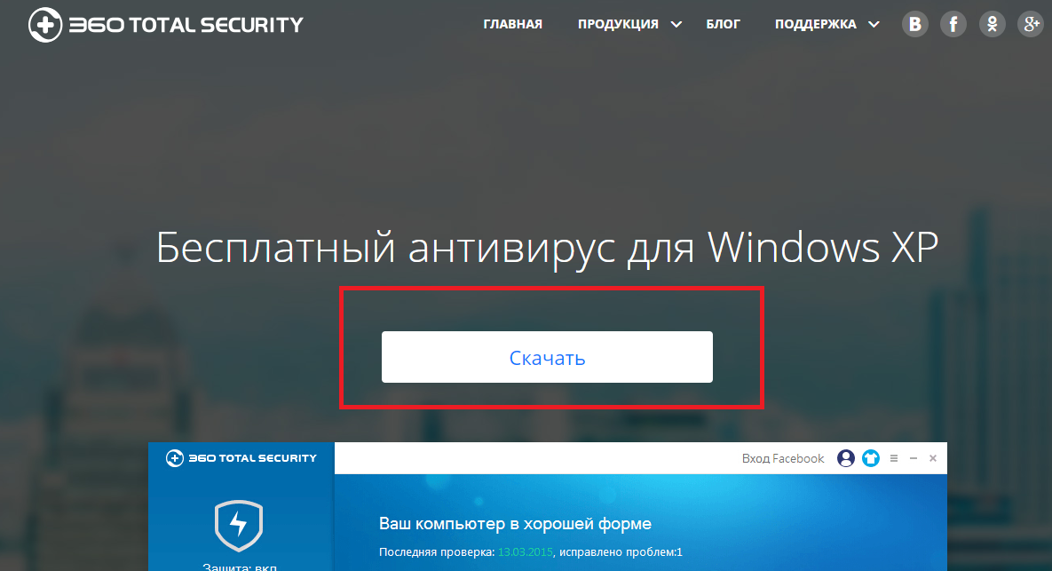 360 Total Security для Windows XP