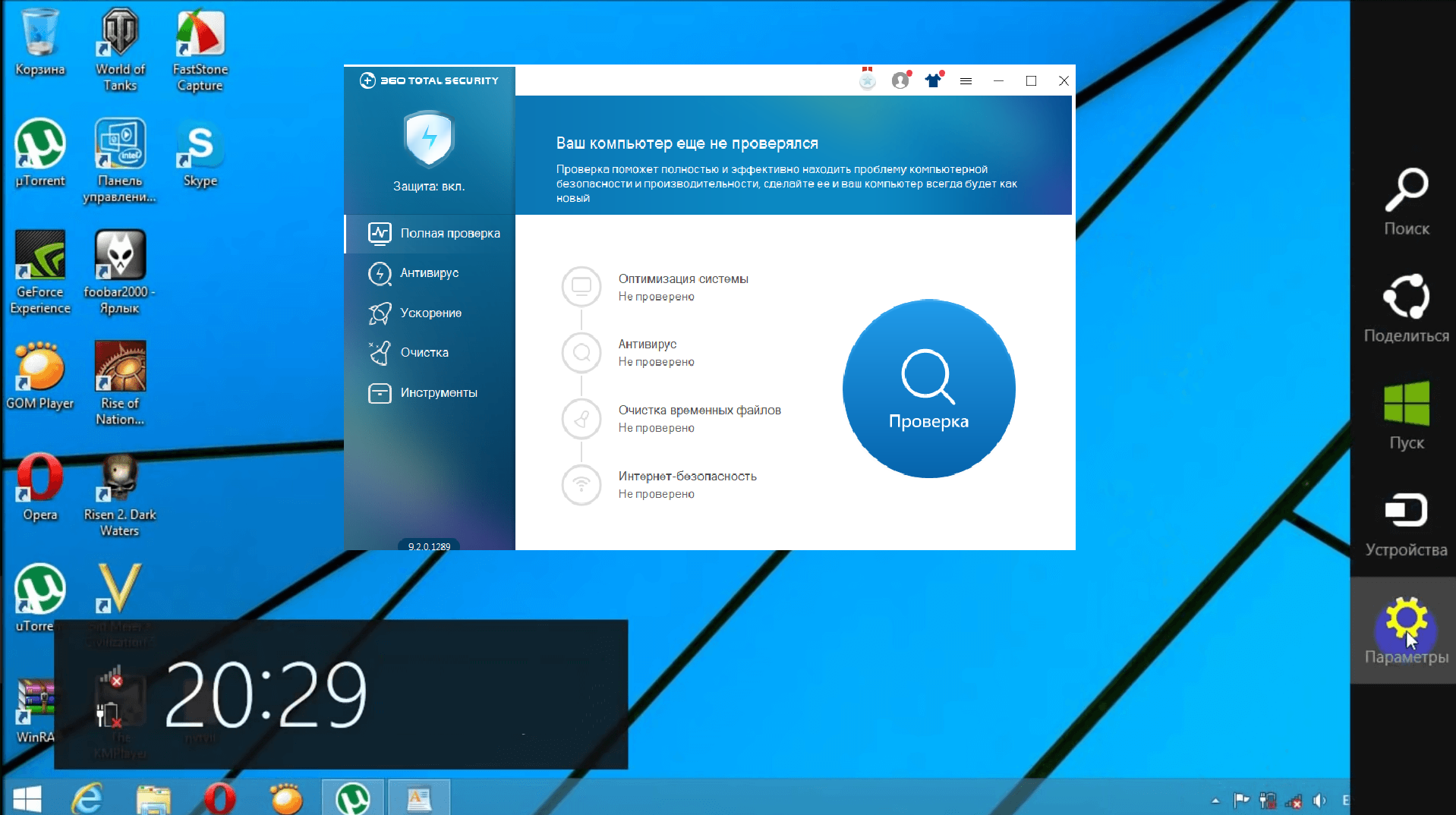 Total Security 360 для Windows 8