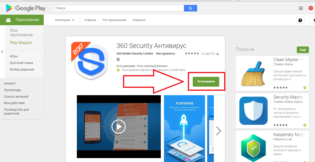 360 Total Security на телефон