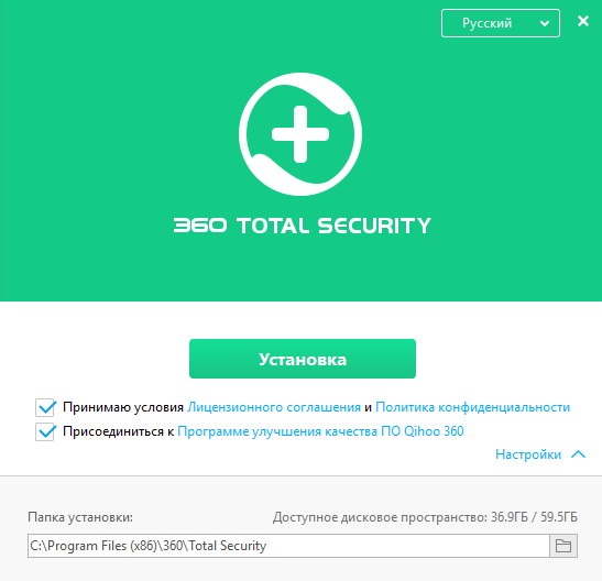 Что за программа 360 Total Security