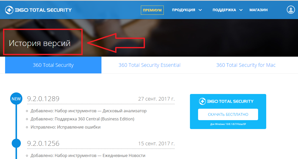 Старые версии 360 Total Security