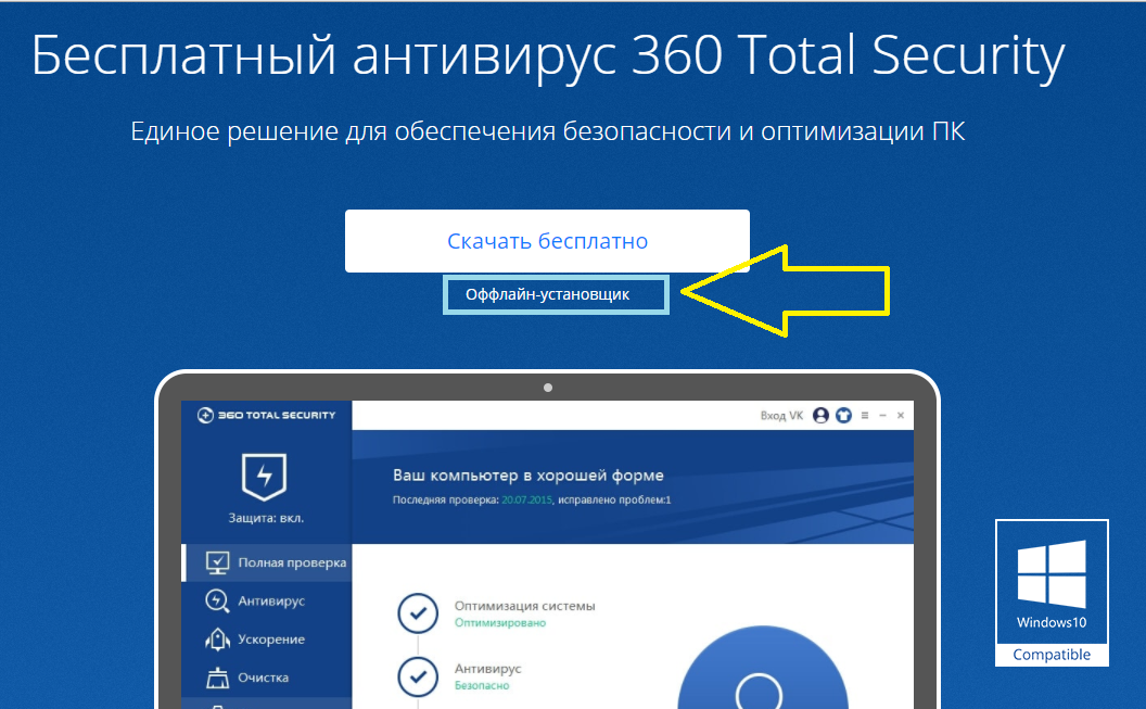 360 Total Security без интернета