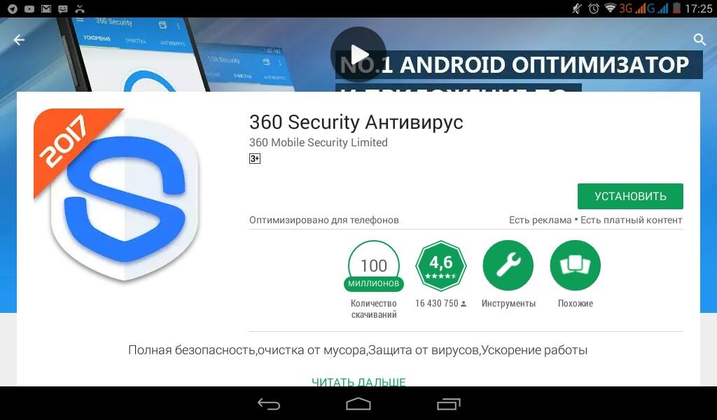 Скачать 360 Total Security для Android