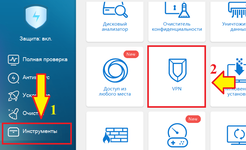 Сервис VPN в 360 Total Security